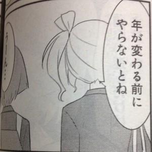 tsuruga (1)
