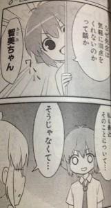 tsuruga (3)