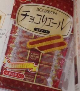burubon (1)